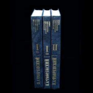Флоренский П.А. - П. А. Флоренский (комплект из 3 книг)