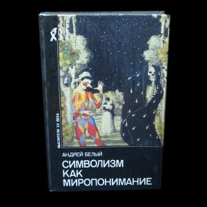 Белый Андрей - Символизм как миропонимание