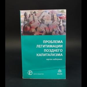 Хабермас Юрген - Проблема легитимации позднего капитализма