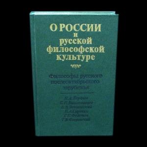 Авторский коллектив - О России и русской философской культуре