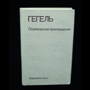 Георг Вильгельм Фридрих Гегель - Политические произведения