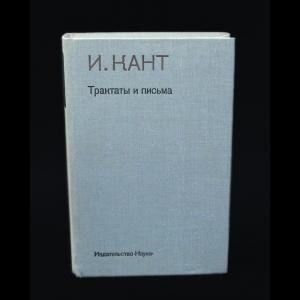 Кант Иммануил - И. Кант Трактаты и письма