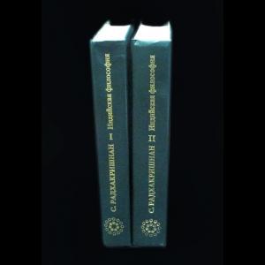 Радхакришнан С. - Индийская философия (комплект из 2 книг)