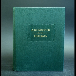 Суворов А.В. - А.В.Суворов Письма