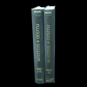 Монтель Мишель - Мишель Монтель Опыты в 3 книгах (комплект из 2 книг)