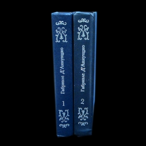 Д'Аннунцио Габриэле - Габриэле Д'Аннунцио Собрание сочинений в 2 томах