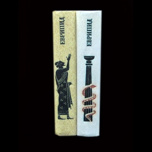 Еврипид - Еврипид Трагедии в 2 томах