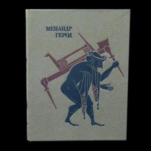 Менандр, Герод - Менандр Комедии. Герод Мимиамбы