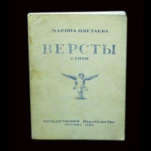 Цветаева Марина - Версты(факсимильное издание 1922 года)