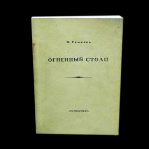 Гумилев Н. - Огненный столп(факсимильное издание 1921 года)
