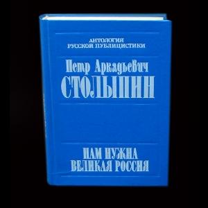 Столыпин Петр Аркадьевич - Нам нужна Великая Россия