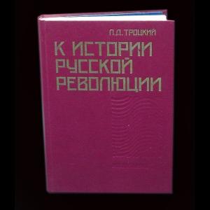 Троцкий Л. - К истории русской революции