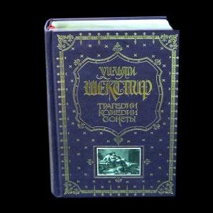 Шекспир Уильям - Уильям Шекспир. Трагедии. Комедии. Сонеты (подарочное издание)
