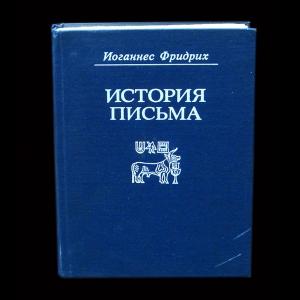 Фридрих Иоганнес - История письма