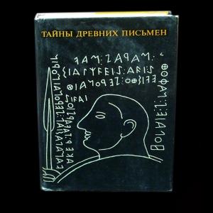 Авторский коллектив - Тайны древних письмен