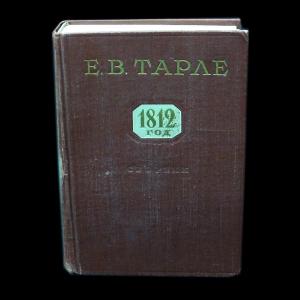 Тарле Е.В. - 1812 год. Сборник статей