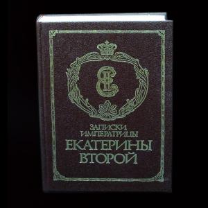 Екатерина II - Записки Императрицы Екатерины Второй