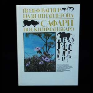 Вагнер Йозеф, Шнайдерова Надя - Сафари под Килиманджаро