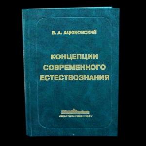 Ацюковский В.А. - Концепции современного естествознания