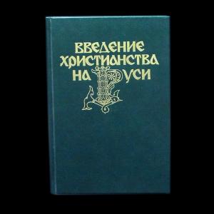 Авторский коллектив - Введение Христианства на Руси