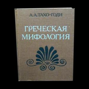 Тахо-Годи А.А. - Греческая мифология