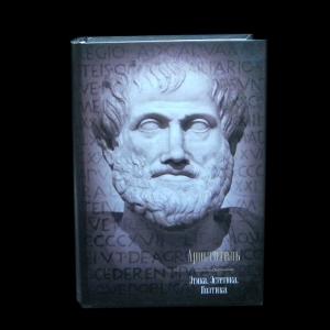 Аристотель - Аристотель Этика. Эстетитика. Поэтика