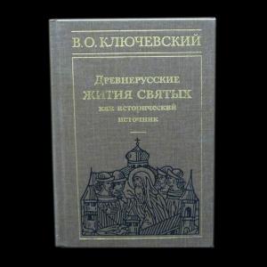 Ключевский Василий Осипович - Древнерусские жития святых как исторический источник