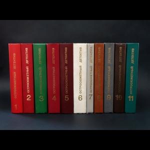 Авторский коллектив - Остросюжетный детектив (комплект из 10 книг)