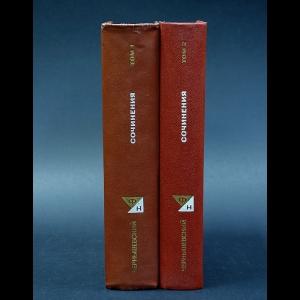 Чернышевский Н.Г. - Николай Гаврилович Чернышевский Сочинения в 2 томах