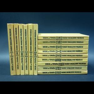 Понсон дю Террайль - Полные похождения Рокамболя (комплект из 15 книг)