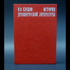 Кусков В.В. - История Древнерусской литературы