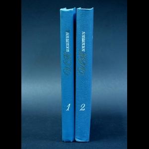 Никитин И.С. - И.С.Никитин Собрание сочинений в 2 томах