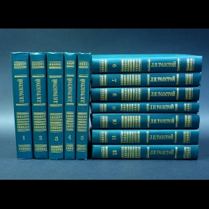 Толстой Лев Николаевич - Л.Н.Толстой Собрание сочинений в 12 томах