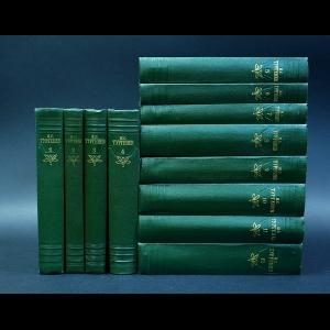 Тургенев И.С. - И.С.Тургенев Собрание сочинений в 12 томах