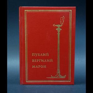 Публий Вергилий Марон - Вергилий Собрание сочинений