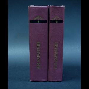 Карамзин Николай - Н.М.Карамзин Избранные сочинения в 2 томах
