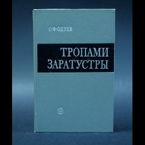 Одуев С.Ф. - Тропами Заратустры (влияние ницшеанства на немецкую буржуазную философию)