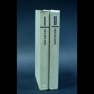 Акутагава - Акутагава Рюноскэ Избранное в 2 томах