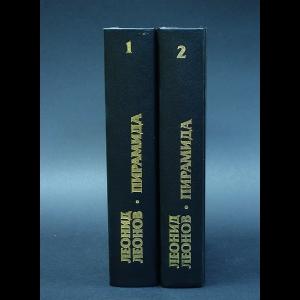 Леонов Леонид - Пирамида (комплект из 2 книг)