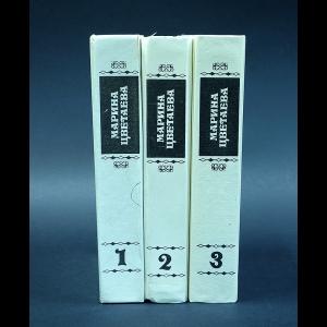 Цветаева Марина - Марина Цветаева Сочинения (комплект из 3 книг)