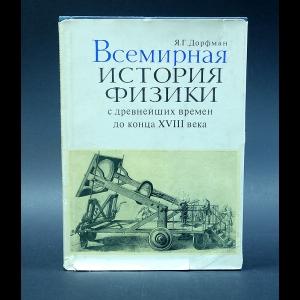 Дорфман Я.Г. - Всемирная история физики с древнейших времен до конца XVIII века