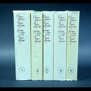 Авторский коллектив - Поэзия Европы в 3 томах (комплект из 5 книг)