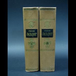 Фильдинг Генри - Генри Фильдинг Избранные произведения в 2 томах