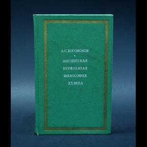 Богомолов А.С. - Английская буржуазная философия XX века