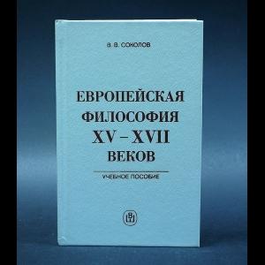 Соколов В.В. - Европейская философия XV-XVII веков