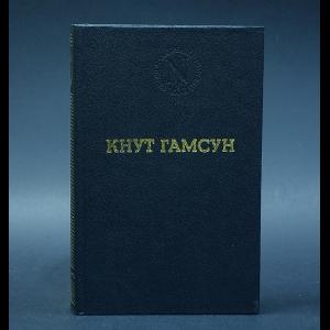 Гамсун Кнут - Кнут Гамсун Избранные произведения