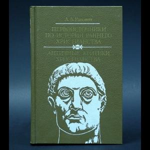 Ранович А.Б. - Первоисточники по истории раннего христианства. Античные критики христианства