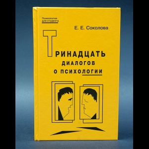 Соколова Е.Е. - Тринадцать диалогов о психологии