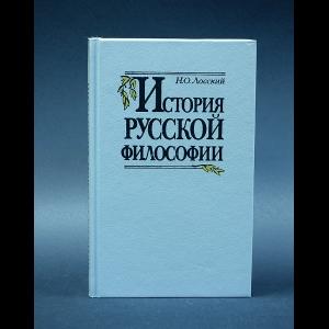 Лосский Н.О. - История русской философии