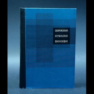 Авторский коллектив - Современная буржуазная философия